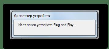 поиск устройств в окне Диспетчера устройств в Windows 7