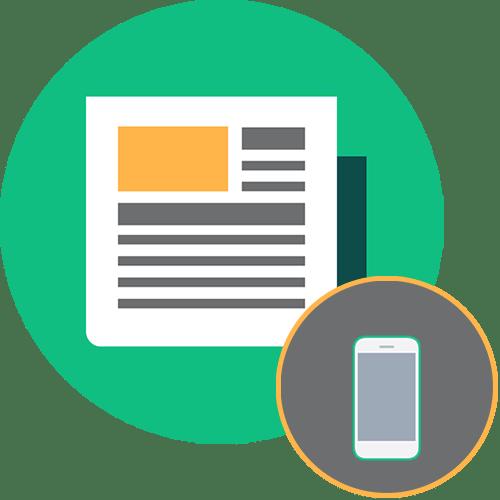 Приложения для поиска интересных статей