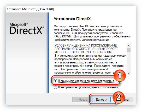 принятие лицензионного соглашения при установке приложения на компьютер