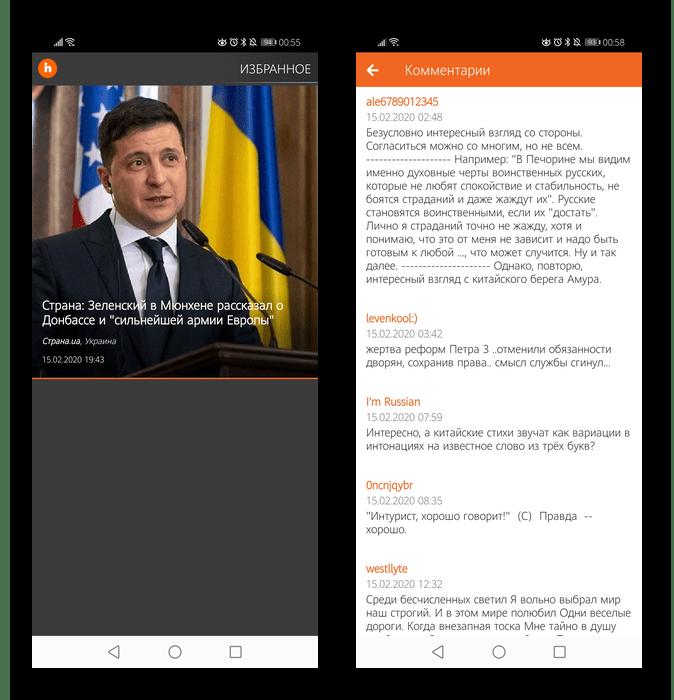 Разделы Избранное и Комментарии в мобильном приложении ИноСМИ
