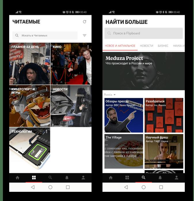 Список подписок на рубрики и статьи в мобильном приложении Flipboard