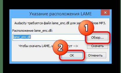 Указание пути к файлу lame_enc.dll для возобновления функционирования Audacity