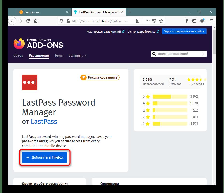 Установка расширения LastPass для Mozilla Firefox
