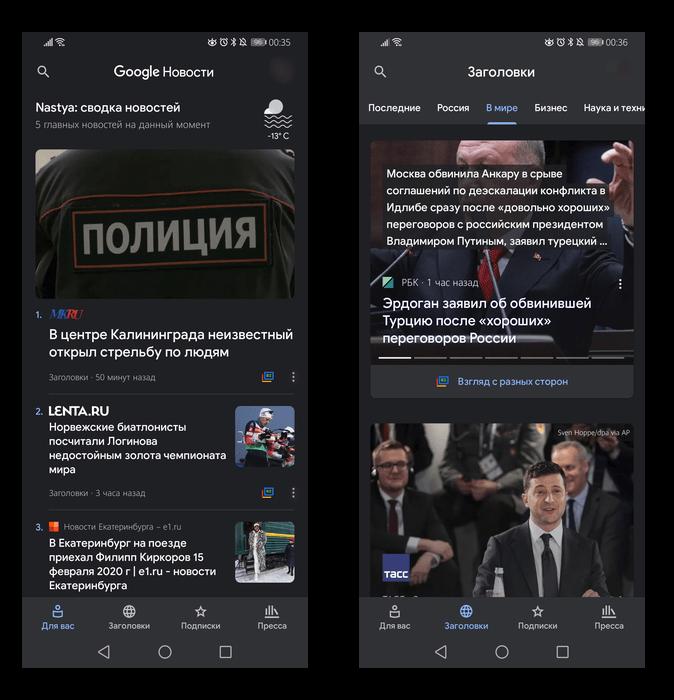 Возможности чтения новостей в мобильном приложении Google Новости