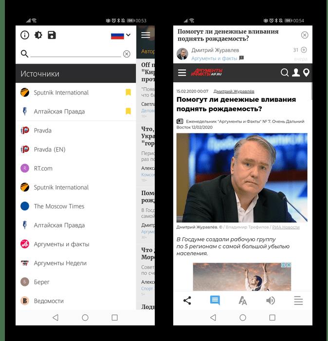 Закрепленные источники и режим чтения статьи в мобильном приложении Мнения, Обозреватели, Статьи и Новости