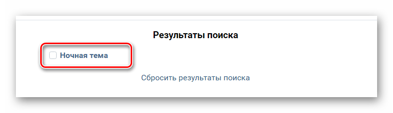 Активация ночной темы через поиск в настройках расширения VK Helper для ВКонтакте