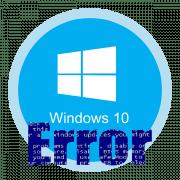 Как исправить ошибку SYSTEM_SERVICE_EXCEPTION в Windows 10