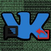 Как переслать сообщение другому человеку ВКонтакте