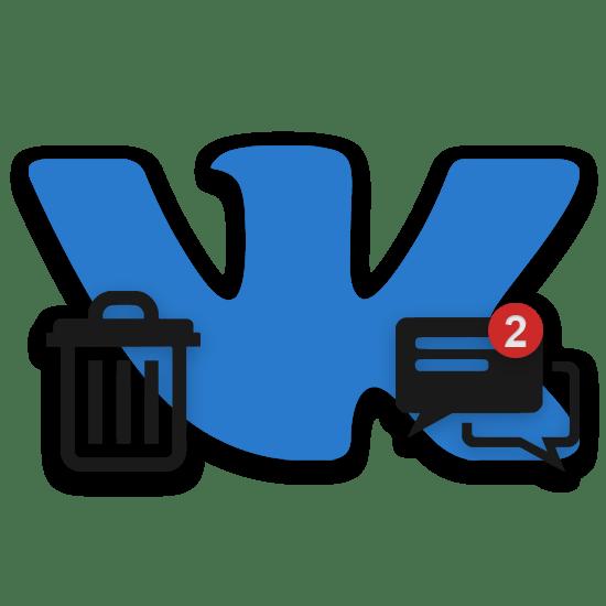 Как удалить сообщения у собеседника ВКонтакте