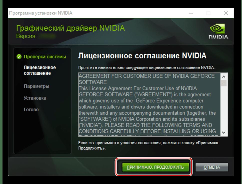 Лицензионное соглашение при установке драйвера NVIDIA