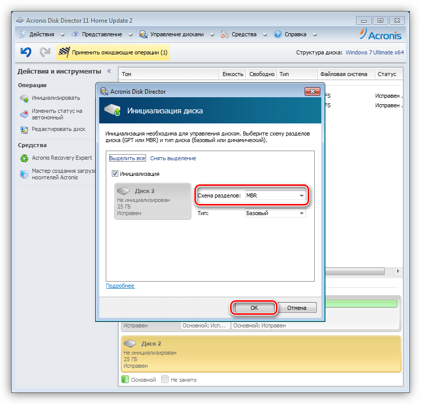 Настройки инициализации диска в программе Acronis Disk Direktor