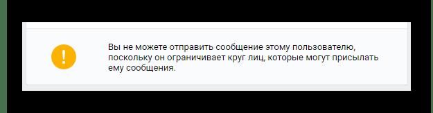 Ограничение на отправку писем в разделе Сообщения на сайте ВКонтакте