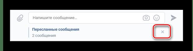 Отказ от пересылки писем в разделе Сообщения на сайте ВКонтакте