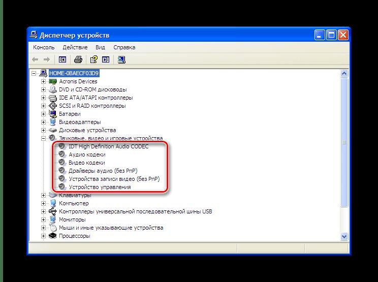 Отображение аудиодрайверов в диспетчере устройств Windows XP