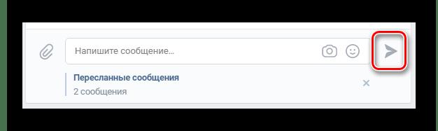 Отправка пересланных писем в разделе Сообщения на сайте ВКонтакте