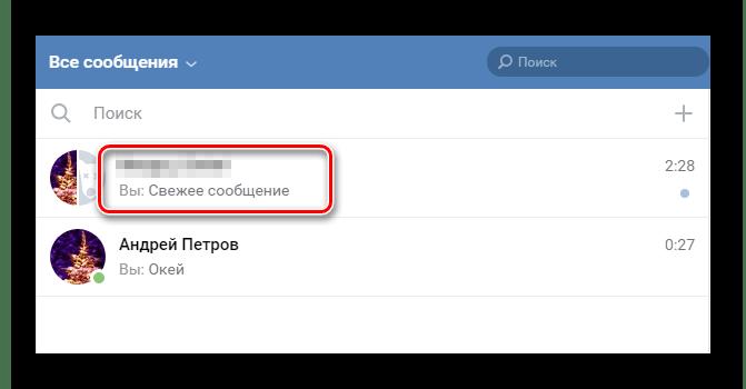 Переход к диалогу в разделе Сообщения на мобильном сайте ВКонтакте
