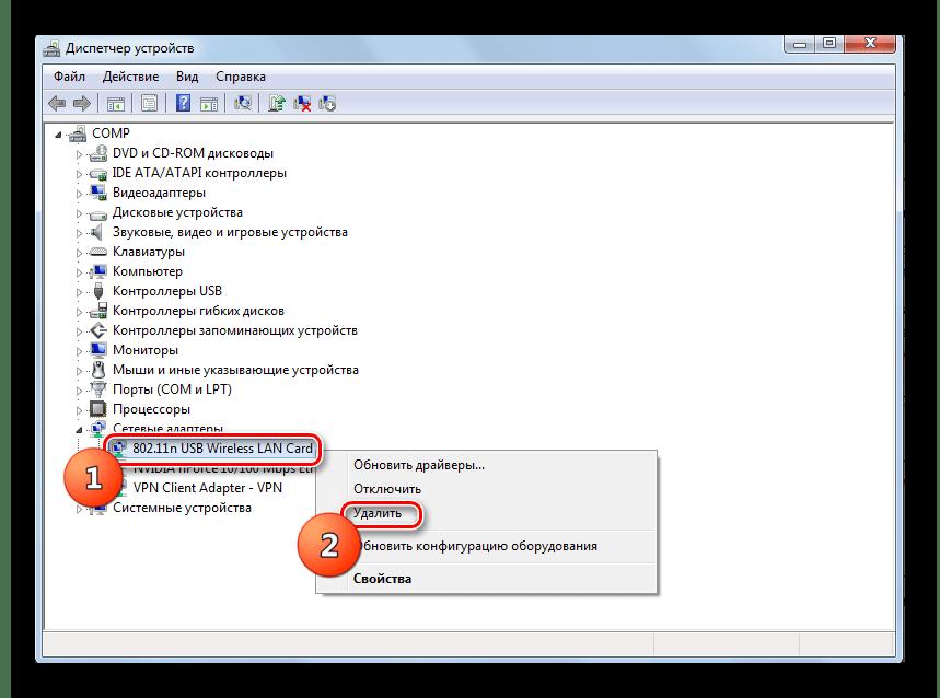 Переход к удалению сетевого адаптера в Диспетчере устройств в Windows 7