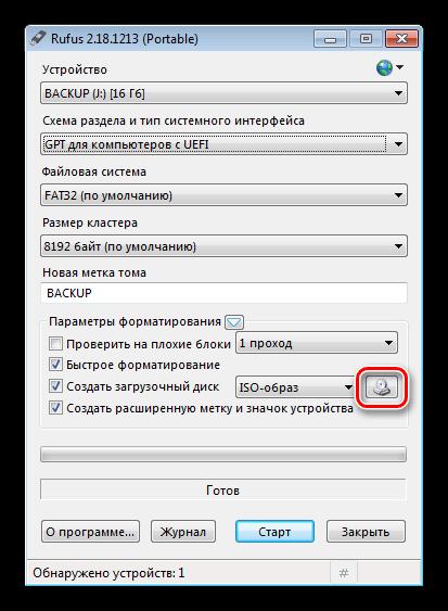 Переход к выбору образа Windows в программе Rufus
