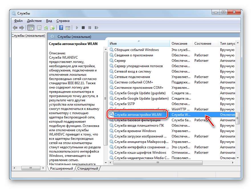 Переход в окно свойств службы Служба автонастройки WLAN в Диспетчере служб в Windows 7