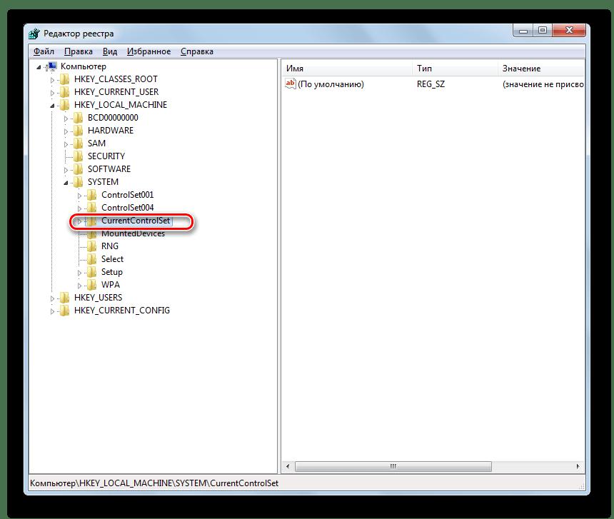 Переход в раздел CurrentControlSet в окне редактора системного реестра в Windows 7