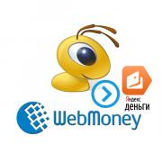 Перевести деньги с WebMoney на Яндекс.Деньги