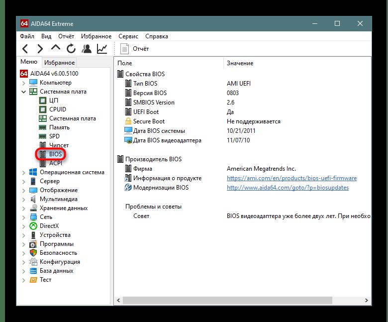 Подраздел BIOS в разделе Системная плата в AIDA64