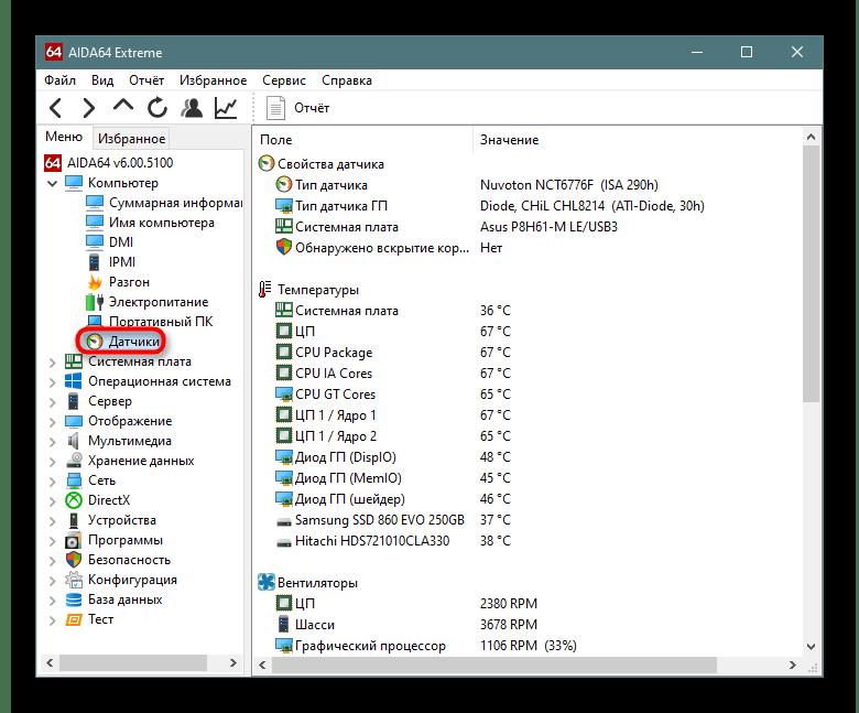 Подраздел Датчики в разделе Компьютер в AIDA64