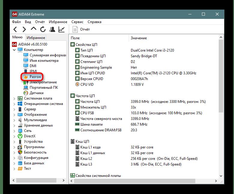 Подраздел Разгон в разделе Компьютер в AIDA64