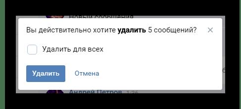 Подтверждение удаления писем в диалоге на мобильном сайте ВКонтакте
