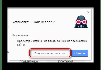 Подтверждение установки расширения Dark Reader в интернет обозревателе