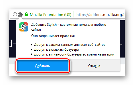 Подтверждение установки расширения Stylish в Mozilla Firefox