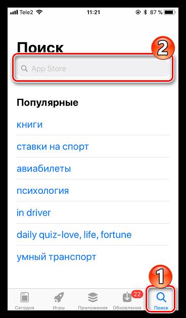 Поиск приложения в App Store