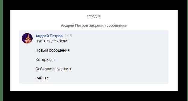 Поиск свежих писем в диалоге в разделе Сообщения на сайте ВКонтакте
