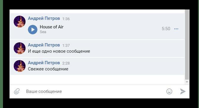 Поиск удаляемых сообщений в диалоге на мобильном сайте ВКонтакте