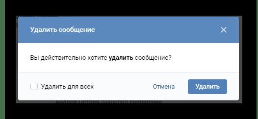 Предупреждение об удалении письма в разделе Сообщения на сайте ВКонтакте