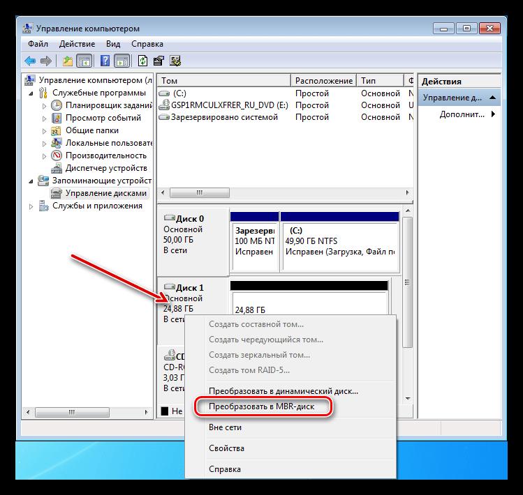 Преобразование диска в формат MBR системными средствами Windows