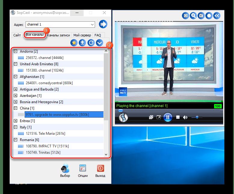 Просмотр трансляций в SopCast
