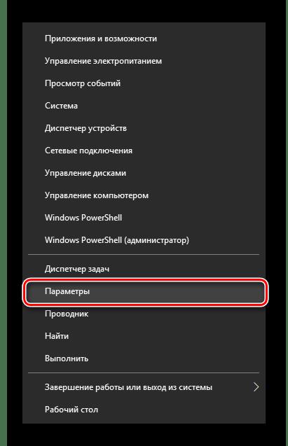 Пункт Параметры в альтернативном меню Пуск
