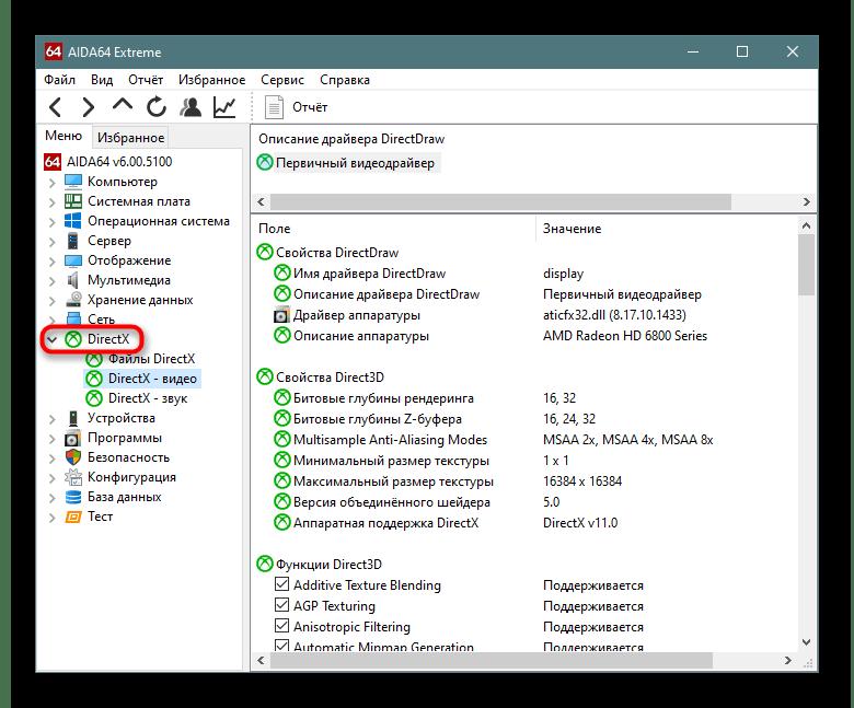Раздел DirectX в AIDA64