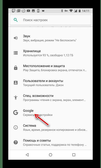 Раздел Google в настройках