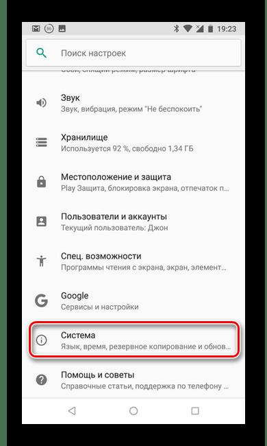 Раздел Google