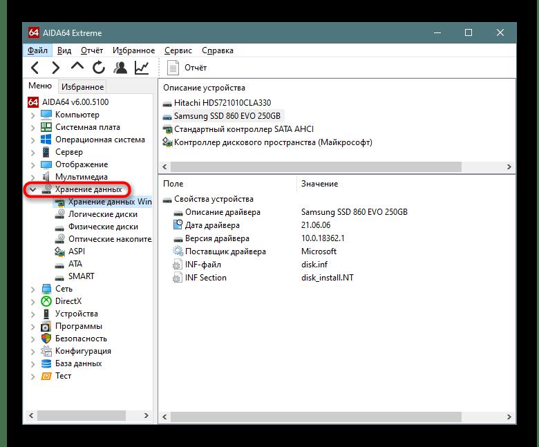 Раздел Хранение данных в AIDA64