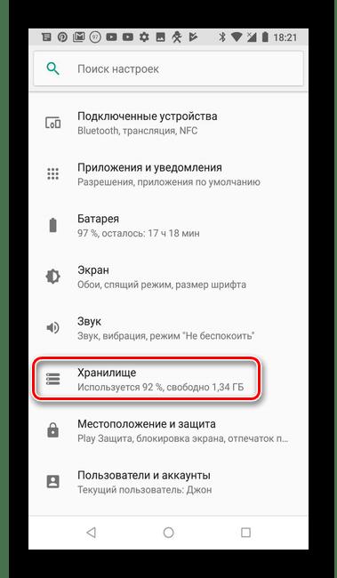 Раздел Хранилище в настройках Android