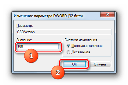 Редактирование значения параметра CSDVersion в Редакторе системного реестра в Windows 7