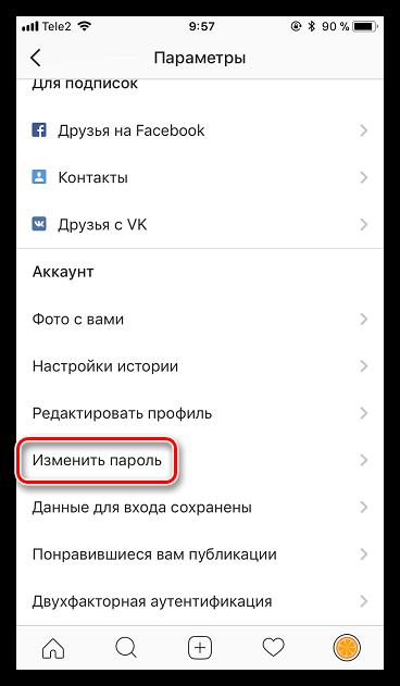 Смена пароля в приложении Instagram
