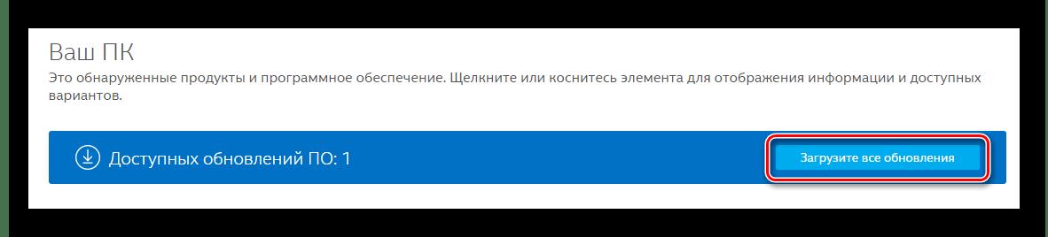 Сообщение о найденных драйверах Intel