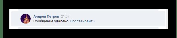 Стандартно удаленное письмо в разделе Сообщения на сайте ВКонтакте