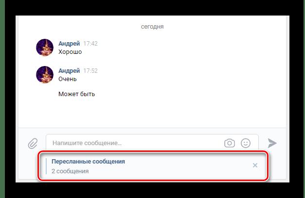 Цитирование сообщений в разделе Сообщения на сайте ВКонтакте