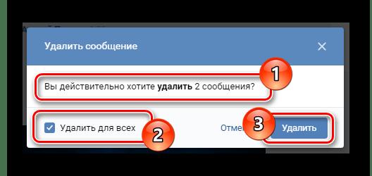 Удаление нескольких писем в разделе Сообщения на сайте ВКонтакте