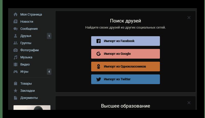 Успешно инвертированный фон ВКонтакте с помощью Dark Reader